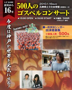 Humannote20111